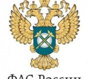 Федеральная Антимонопольная Служба - ФАС России